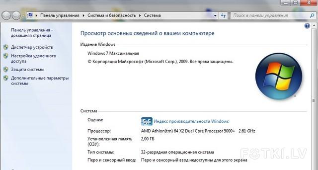 Как сделать оценку системы windows